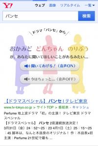 ★使用画像Yahoo! (32)