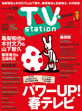 ts_cover_2017_09