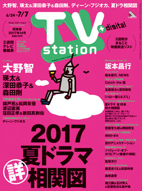 ts_cover_2017_14