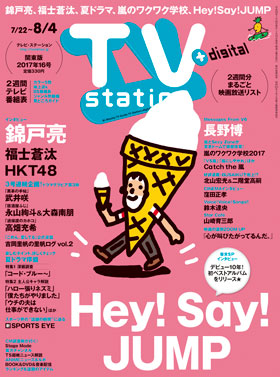 ts_cover_2017_16