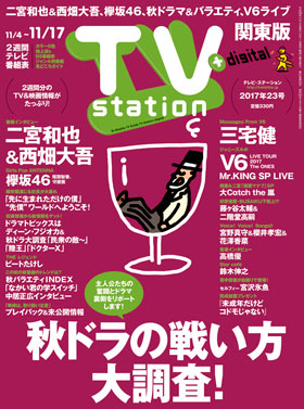 ts_cover_2017_23