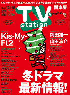ts_cover_2017_25