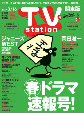 ts_cover_2018_06