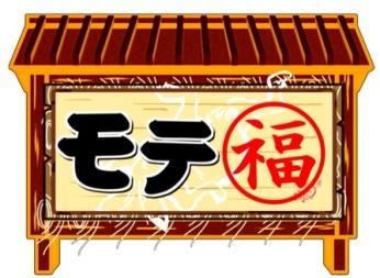 モテ福ロゴ