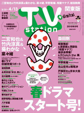ts_cover_2018_08