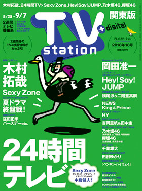 ts_cover_2018_18