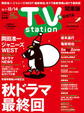 ts_cover_2018_25