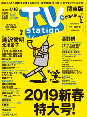 ts_cover_2019_02