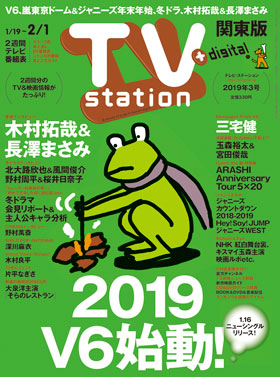 ts_cover_2019_03