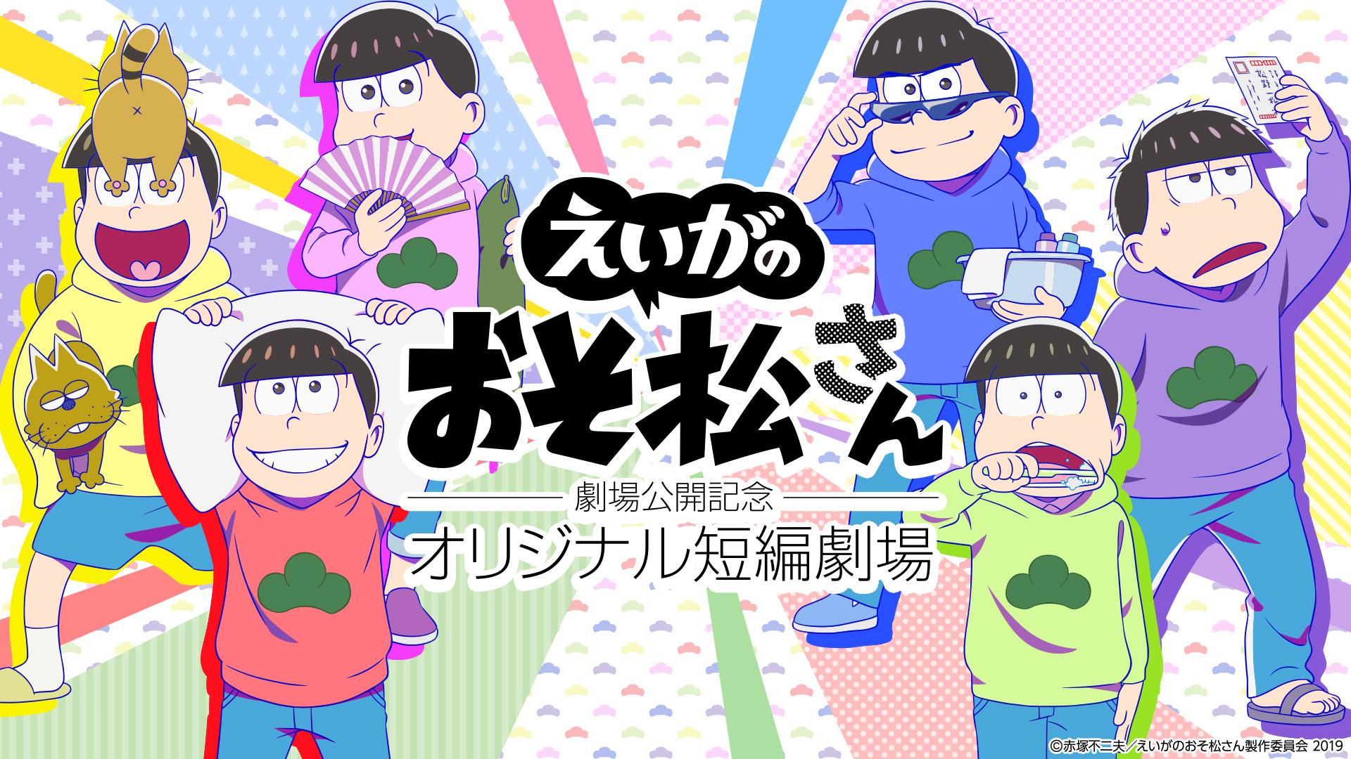 ©赤塚不二夫/えいがのおそ松さん製作委員会2019