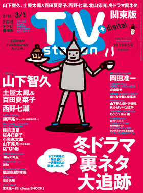 ts_cover_2019_05