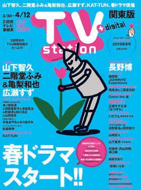 ts_cover_2019_08