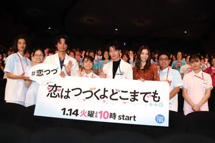 0108恋つづ会見