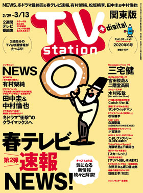 ts_cover_2020_06