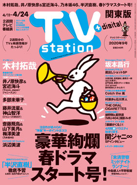 ts_cover_2020_09