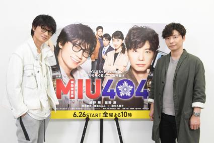 日 放送 miu404 初回 MIU404(ドラマ)が放送延期で開始はいつから?原作やネタバレ感想とキャスト情報!