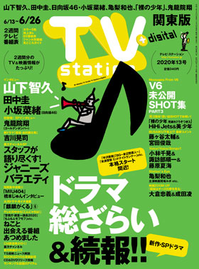 ts_cover_2020_13