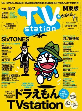 ts_cover_2020_16
