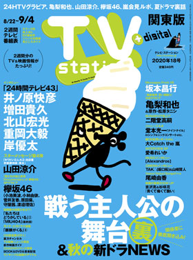 ts_cover_2020_18