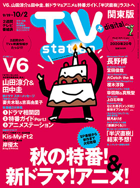 ts_cover_2020_20