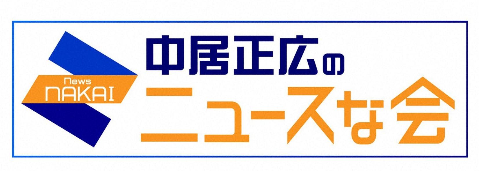 L_中居正広のニュースな会」ロゴ_1
