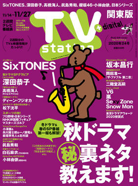 ts_cover_2020_24