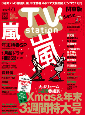 ts_cover_2020_26