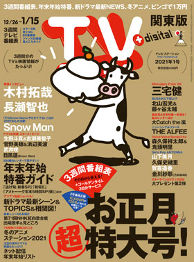 ts_cover_2021_01