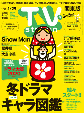 ts_cover_2021_02