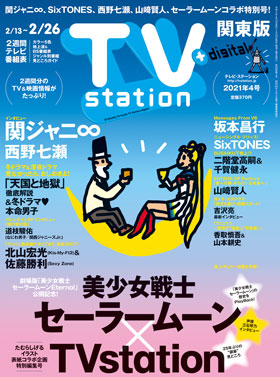 ts_cover_2021_04