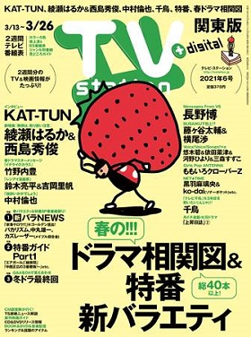 ts_cover_2021_06