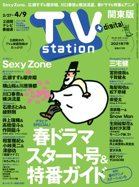 ts_cover_2021_07