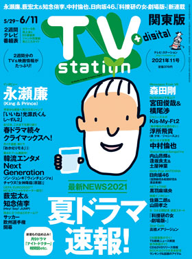ts_cover_2021_11