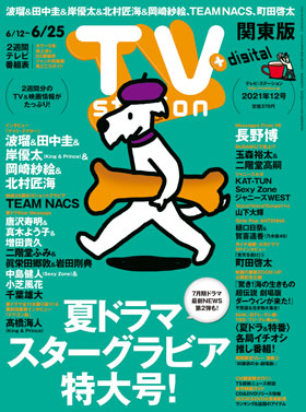 ts_cover_2021_12