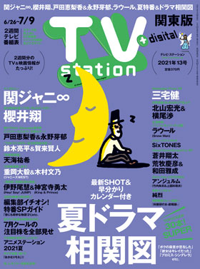 ts_cover_2021_13