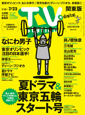 ts_cover_2021_14