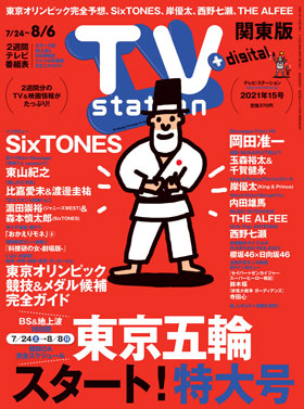 ts_cover_2021_15