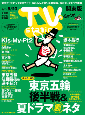 ts_cover_2021_16