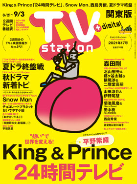 ts_cover_2021_17