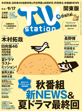 ts_cover_2021_18