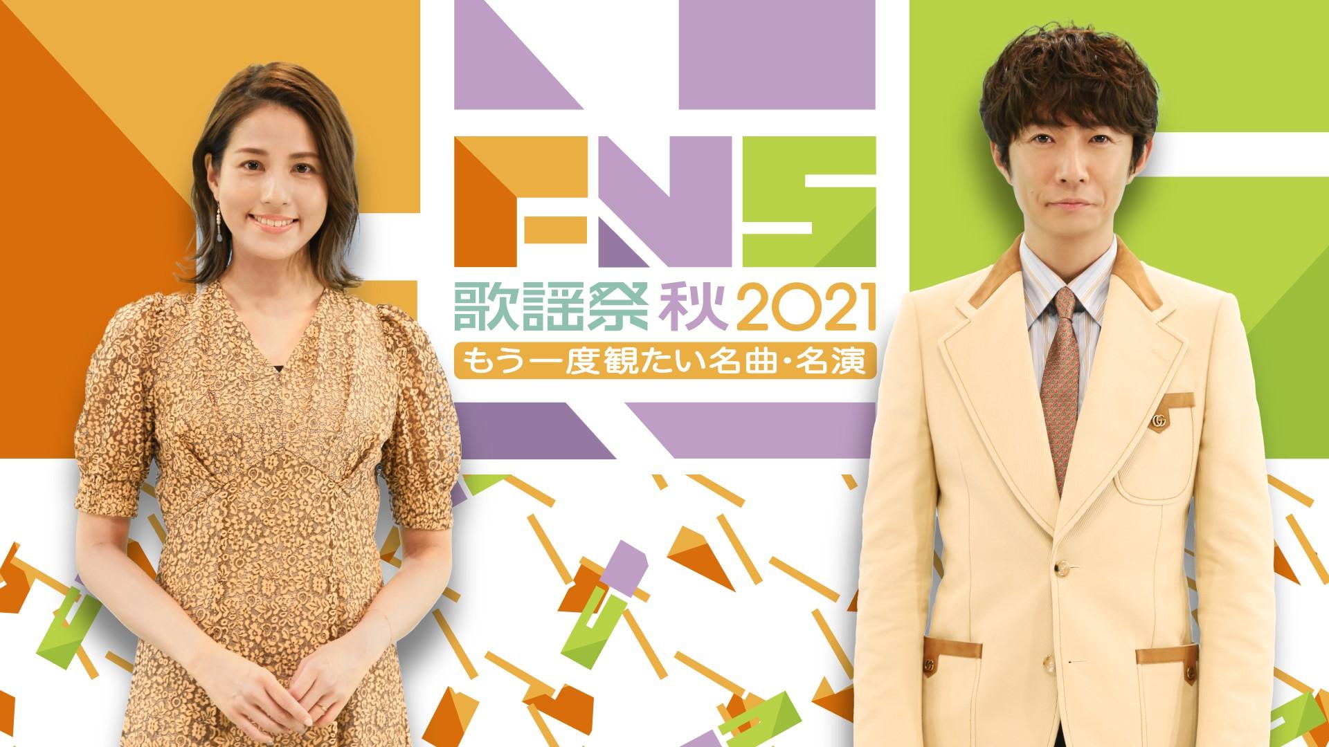 『2021FNS歌謡祭 秋~もう一度観たい名曲・名演~』ビジュアル