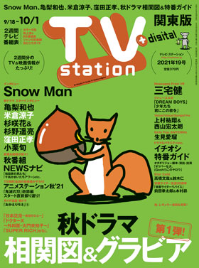 ts_cover_2021_19