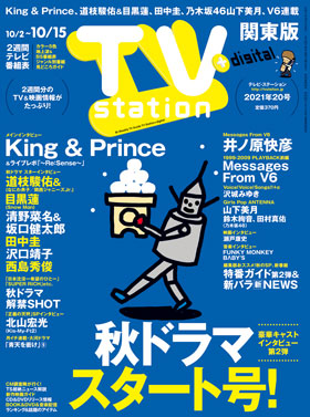 ts_cover_2021_20