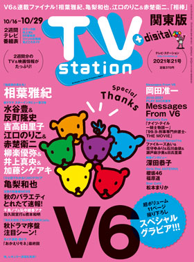 ts_cover_2021_21